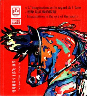 Deuxième brochure des peintures d'Alain Rousseau  2016