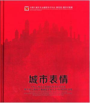 4ème-Conférence-annuelle-des-villes-majeures-chinoises-des-académies-professionnelles-d'art-et-exposition-académique-des-travaux Chine  2014