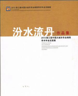 Parution dans l'album de l'exposition au Palais de la musique Chengdu (Chine) 11 2013
