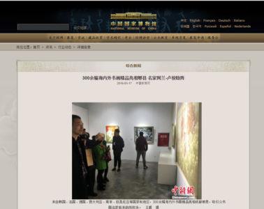 Article du National Museum of China paru à l'occasion de l'exposition The sun shines au musée BaShu Chine 2016