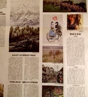"Article du journal ""Huaxi Dushi bao"" à l'occasion de l'exposition The sun shines Chengdu (Chine) 02 2016"