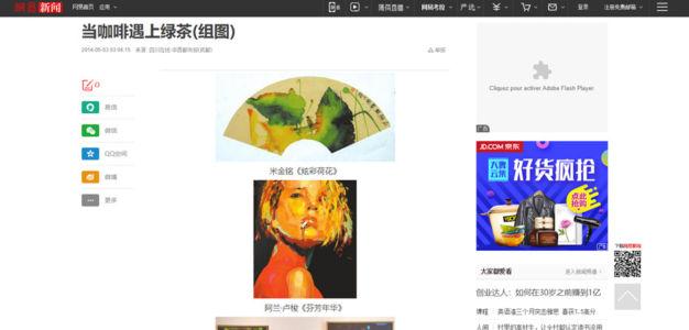 """Article paru dans le journal """"Wang yi xin wen"""" Chengdu (Chine) 04 2014"""