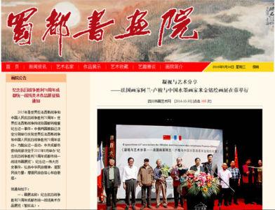 """Article paru dans le journal """"Shu hua"""" à l'occasion de l'exposition des 50 ans des relations France Chine 2014"""