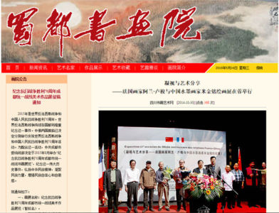 "Article published in the ""Shu hua"" newspaper on the occasion of the 50th anniversary ofthe relations France China 2014"