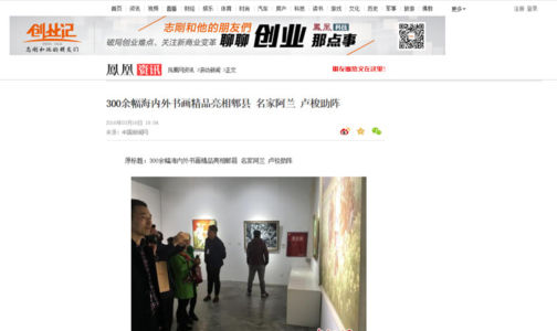 "Article published in ifeng.com on the occasion of ""The sun shines"" exhibition in  Ba Shu museum China 2016"