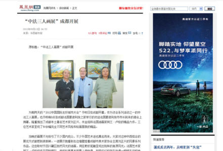 Article published in news.ifengcom on the occasion of the exhibition in La Maison de Montpellier Chengdu  2012