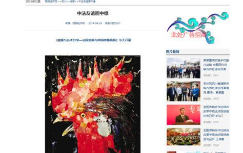 """Article du journal du musée """"Chengdu shi meishuguan"""" Chine 2015"""