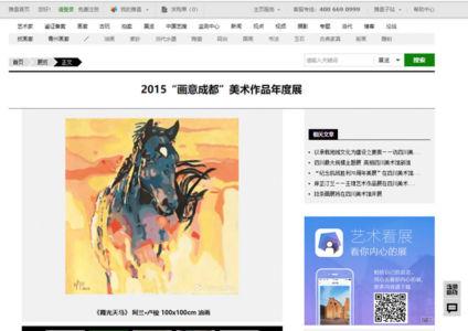 """Article paru dans le  journal """"Huayi chengdu meishu..."""" Chengdu 2015"""
