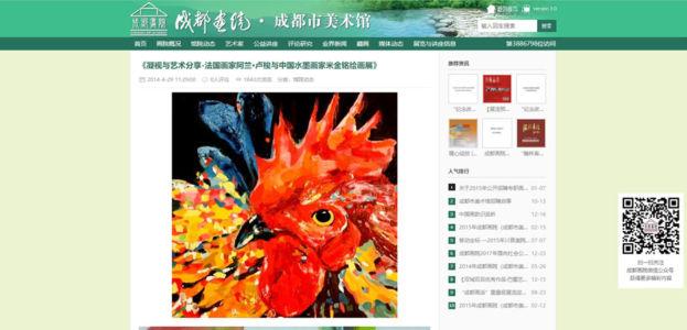 """Article paru dans le  journal """"Wangminping museum"""" Chengdu 2014"""