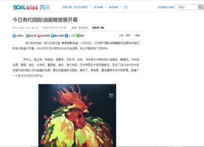 Article paru dans le journal Scol.com pour l'exposition du Wenchuan museum Chengdu 2014