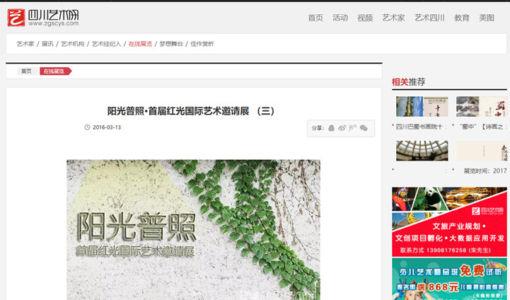 """Article paru dans le journal Sichuan yishu à l'occasion de l'exposition """"The sun shines"""" Chine 2016"""