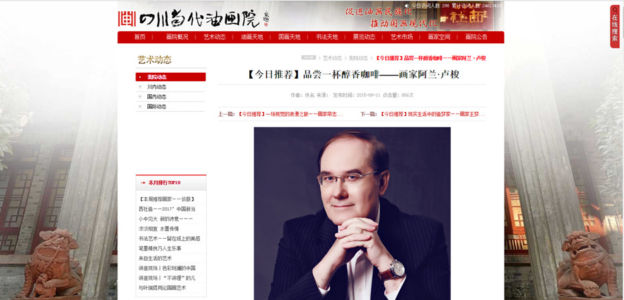 Page de présentation Alain Rousseau au musée de Wangminping Chine 2015