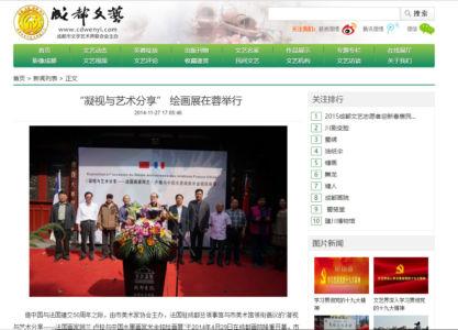 Article paru dans le journal CDWENYI 11 2014 pour l'exposition des 50 ans France Chine