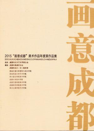 Album pour l'exposition d'artistes sur le thème de Chengdu (Chine) 12 2015