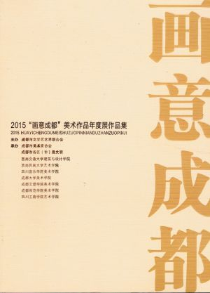 Album for exhibition on Chengdu artists (China) 12 2015