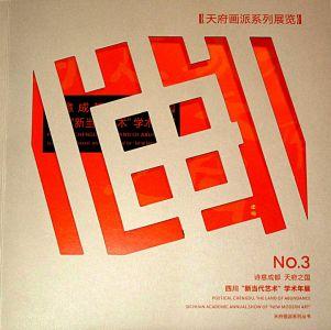 """Album pour la 3éme Exposition """"Nouvel art moderne"""" à la galerie Sui Yue Chengdu (Chine) 12 2015"""