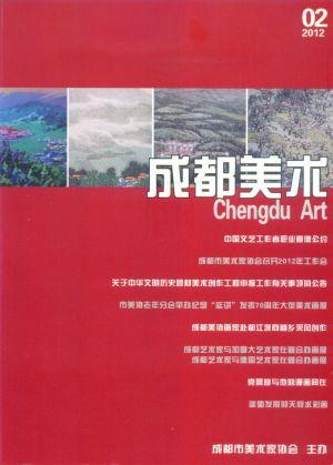 "Article paru dans ""Chengdu arts"" Chengdu (Chine) 02 2012"