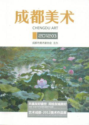 """Article paru dans la revue """"Chengdu-arts"""" Chengdu (chine) 03 2012"""