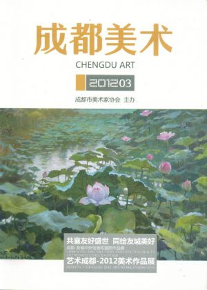 "Article published in ""Chengdu-arts"" magazine Chengdu for the exhibition in Maison de Montpellier (China) 03 2012"