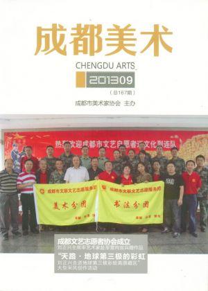 Article Chengdu arts pour don de tableau 2013