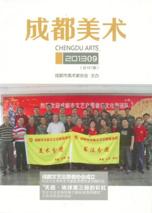 "Article of the ""Chengdu arts"" magazine for the donation of artist for the earthquake  2013"