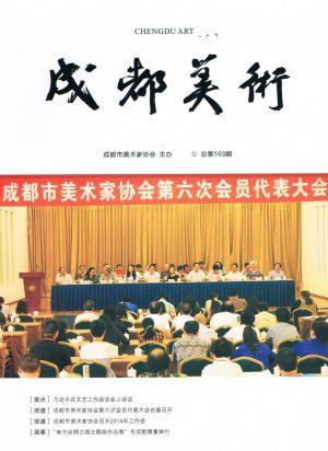 """Article paru dans la revue """"Chengdu-arts"""" à l'occasion de l'exposition du 50ème anniversaire Chine 10 2014"""