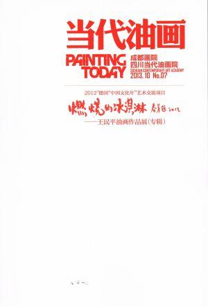 """Article paru dans la revue """" Painting to day"""" Chengdu (Chine) 10 2013"""