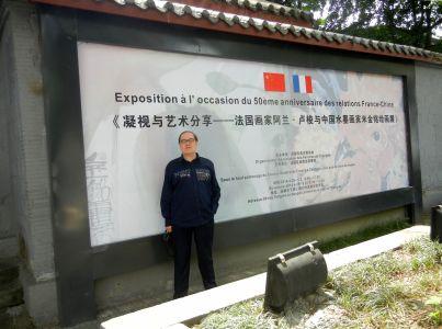 Exposition au  Chengdu Shi Meishuguan 2014