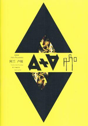Brochure exposition en duo au musée XLY MOMA  Chengdu (Chine) 05 2013