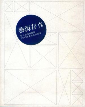 Album de l'Exposition des collections de tableaux de l' Académie des peintres à l'huile de Chengdu shi 2013 11