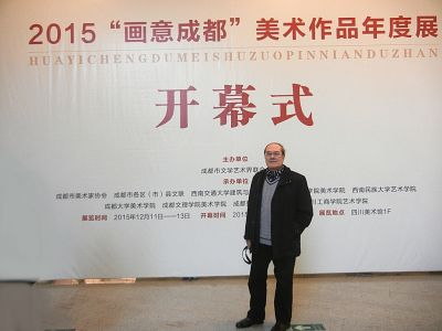 Exhibition in the sichuan museum of fine arts in Chengdu (chine) 2015