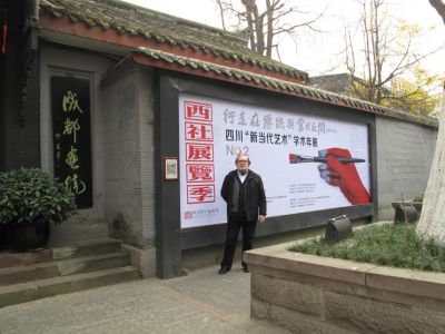 Annual scientific exhibition of contemporary new art  in Chengdu (China) 2014