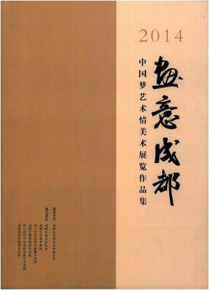 Brochure de l'exposition-Rêve-de-Chine Chengdu (Chine) 11-2014
