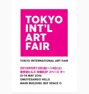 Exhibition in  Tokyo International Art Fair (Japan) 05 2016