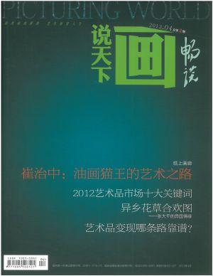 """Article paru dans la revue """"Huashuo tianxia"""" (Les peintres parlent au monde) Chine 2013"""