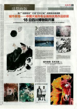 "Article published in""Chengdu ribao"" newspaper for the exhibition of the 5 provinces (China) 10 2014"