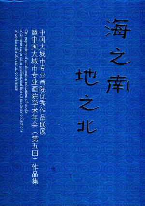 Brochure on the exhibition  of artists of main towns of China in Haikou 11 2015