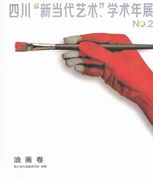 Brochure à l'occasion de l'exposition du Nouvel art contemporain au musée Chengdu shimeishuguan (Chine) 12 2014