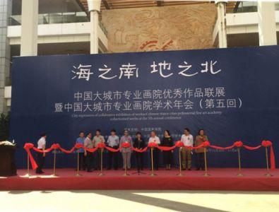 Exposition des travaux des beaux arts des principales villes de Chine à Haikou 11 2015