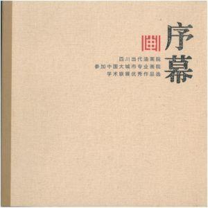Livret pour l'exposition au Musée Sichuan Academy 2012 11