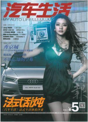 """Article paru dans le magazine """"My Auto life"""" Chine  2014 04"""