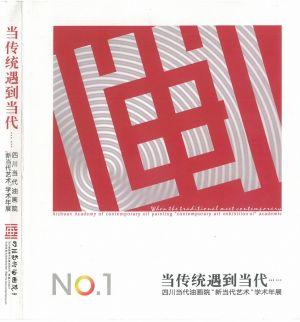 Album de l'exposition annuelle de l'Académie de peinture à l'huile Chengdu (Chine) 12 2013