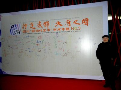 Annual academic exhibitions of the sichuan in the chengdu museum (China) 2015